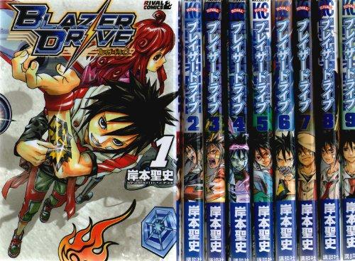 ブレイザードライブ コミック 1-9巻セット (ライバルコミックス)