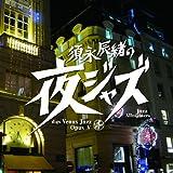 須永辰緒の「夜ジャズ」~ヴィーナス・ジャズOpusⅤ 画像