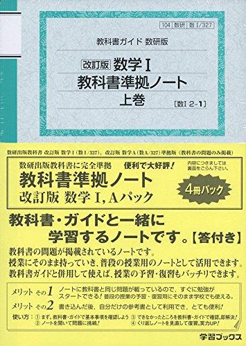 教科書準拠ノート改訂版数学1,Aパック (学習ブックス)の詳細を見る