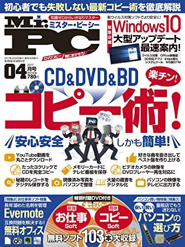 Mr.PC(ミスターピーシー) 2017年 04 月号 [雑誌]の詳細を見る
