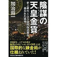 陰謀の天皇金貨(ヒロヒト・コイン) (祥伝社文庫)