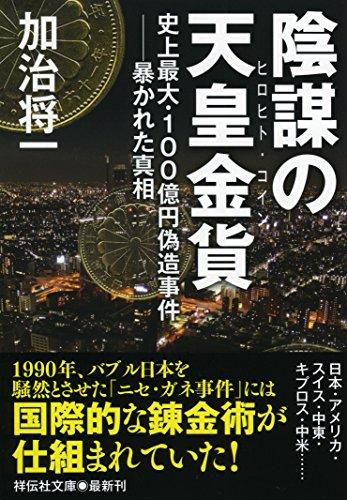 陰謀の天皇金貨(ヒロヒト・コイン) (祥伝社文庫)の詳細を見る