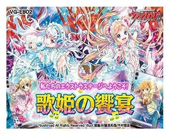 カードファイト!! ヴァンガード VG-EB02 エクストラブースター 第2弾 歌姫の饗宴 BOX
