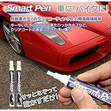 マイカーの浅い傷隠し スマートペン(Smart Pen)2本+スマートポリッシュ(Smart Polish)ツヤ出しスプレーの3点セット