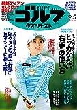 週刊ゴルフダイジェスト 2017年 09/05号 [雑誌]