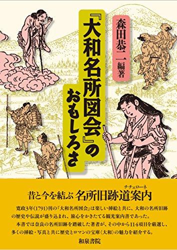 『大和名所図会』のおもしろさ (上方文庫別巻シリーズ)
