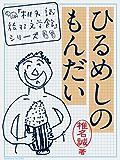 ひるめしのもんだい 「椎名誠 旅する文学館」シリーズ