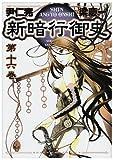 新暗行御史 第16巻 (サンデーGXコミックス)