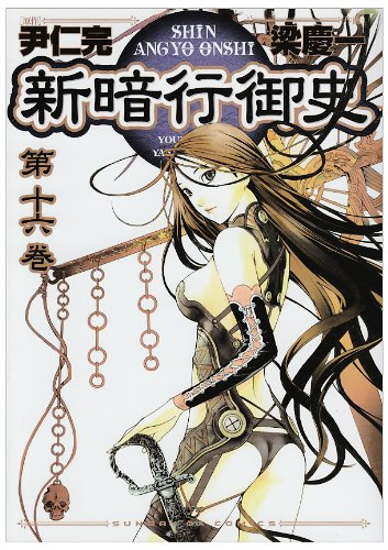 新暗行御史 第16巻 (サンデーGXコミックス)の詳細を見る