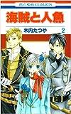 海賊と人魚 第2巻 (花とゆめCOMICS)