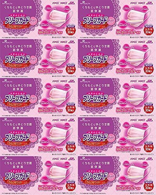 精神医学退屈させる故国【10個セット】プリーツガード 個別包装 ピンク 女性用 30枚入