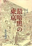 最暗黒の東京 (1980年) (古典文庫〈53〉)