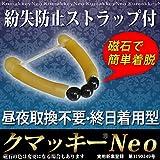 クマッキー NEO(ネオ)