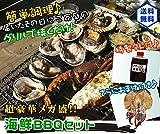超豪華メガ盛海鮮バーベキューセット 8~10人用・アワビ5個伊勢えび150g*5鯛600g*1個大アサリ10個サザエ10個・おまけ付き[魚介類]