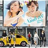【Amazon.co.jp限定】僕はいない(通常盤Type-A)(DVD付)(オリジナル生写真Type-A付)