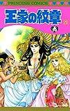 王家の紋章 20 (プリンセス・コミックス)