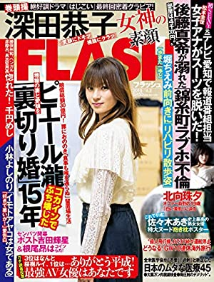 週刊FLASH(フラッシュ) 2019年4月2日号(1508号) [雑誌]