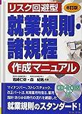 就業規則·諸規程作成マニュアル 6訂版