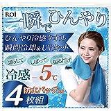 (ロイ)Roi ひんやり 冷感タオル 【4枚組】 防水バッグ入り 瞬間冷却 & UVカット 全10カラー (スカイ)