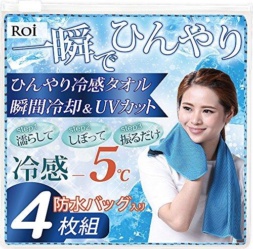 (ロイ) Roi ひんやり 冷感タオル 【4枚組】 防水バッグ入り 瞬間冷却 & UVカット 全10カラー (パープル)
