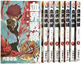 血界戦線 コミック 1-8巻セット (ジャンプコミックス)