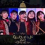 なにわンダーランド2017~OH! CIRCUS~(TYPE-C)