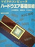 マイクロコンピュータ・ハードウエア基礎技術―M6800系,8080系,Z-80系 (1981年)
