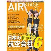 AIR STAGE (エア ステージ) 2018年7月号