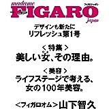 madame FIGARO japon (フィガロ ジャポン)2021年7月号[特集:美しい女(ひと)、その理由。/山下智久/小松菜奈/宮沢氷魚]