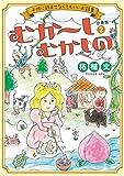 むか~しむかしの 子供に読ませなくてもいいお話集 分冊版(2) (モーニングコミックス)
