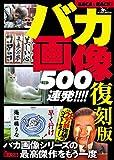 復刻版 バカ画像500連発 ! (鉄人文庫) 画像