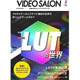 ビデオ SALON (サロン) 2020年 5月号