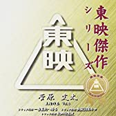 菅原文太主演作品シリーズVol.6 「トラック野郎」サウンドトラック3