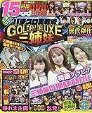 パチスロ実戦術 GOLDEN三姉妹DELUXE (GW...