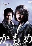 かもめ [DVD]