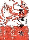 清人篆隷字彙