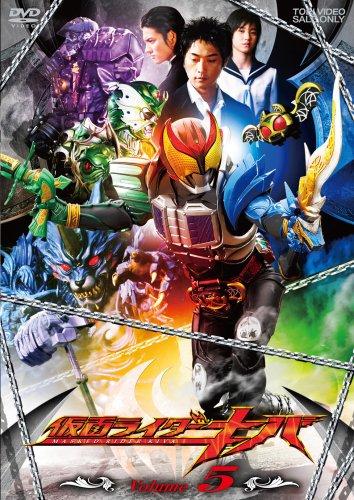 仮面ライダーキバ VOL.5 [DVD]の詳細を見る
