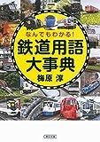 なんでもわかる!  鉄道用語大事典 (朝日文庫)