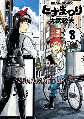 ヒナまつり 8<ヒナまつり> (ビームコミックス(ハルタ))