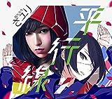 平行線(初回生産限定盤)(DVD付)