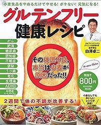 グルテンフリー健康レシピ (扶桑社ムック)