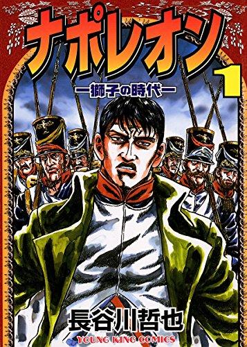 ナポレオン ―獅子の時代― (1) (ヤングキングコミックス)