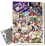 【外付け特典あり】 ひきこもりでも旅がしたい! vol.4 (DVD)~タイムスリップ!江戸時代...