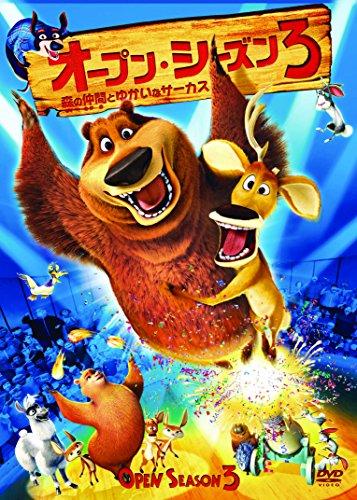 オープン・シーズン3 森の仲間とゆかいなサーカス [DVD]