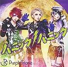 パニックパニック!(B-type)(DVD付)()