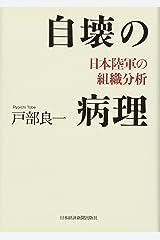 自壊の病理 日本陸軍の組織分析 単行本