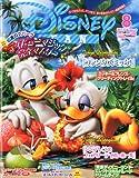 Disney FAN (ディズニーファン) 2011年 08月号 [雑誌]