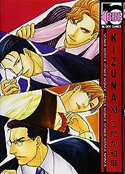 KIZUNA 11 (ビーボーイコミックス)