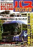 バス SUPER GUIDE (別冊ベストカー)