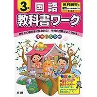 小学教科書ワーク 光村図書版 国語 3年